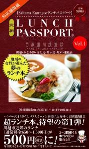 ランチパスポート-表紙ダミー